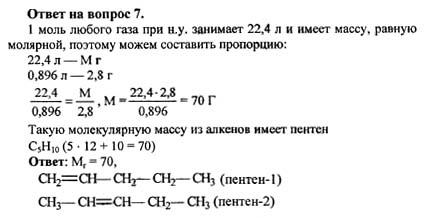 габриелян химия 10 класс гдз учебник ответы на вопросы