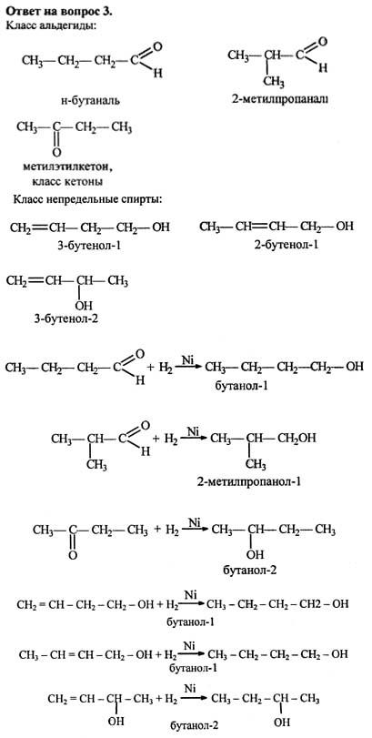 Решебник по органической химии 9 класс с ответами+pdf