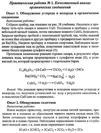 практические решебник 10 класс работы химия