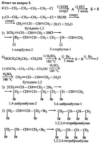 готовое домашнее задание по химию 10 класс габриелян