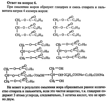 Химия учебнику гдз класс по 10
