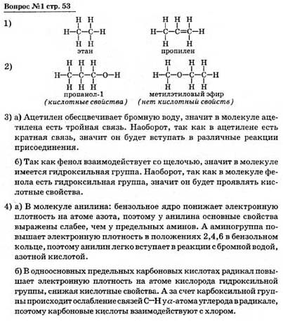 карбоновые химии работы кислоты контрольные по гдз