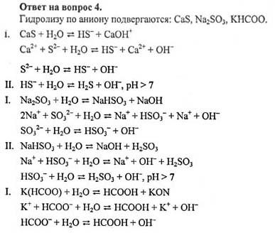 Гдз по учебнику химии габриелян 11 класс