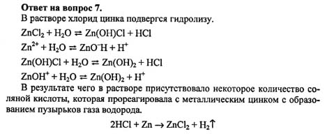 i гдз по химии 8 класс габриелян 2006