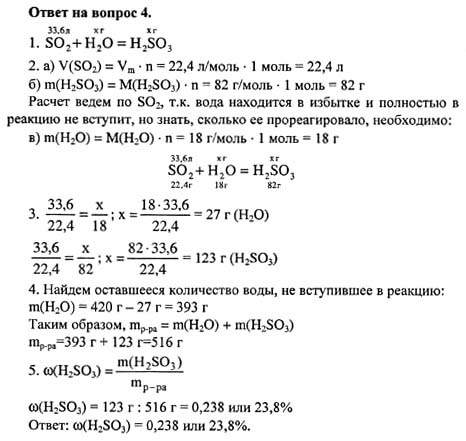 по новым класс химии 8 гдз учебникам