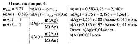 на ответы класс учебник по вопросы 8 гдз габриелян химии