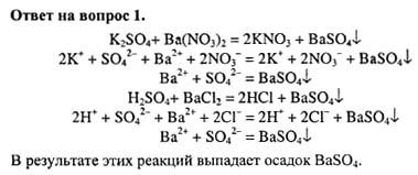 гдз по химии 8 класс учебник габриелян ответы на вопросы