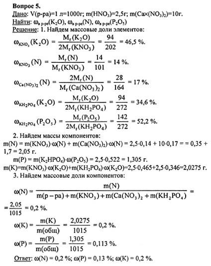 химии гдз по контрольные 9 работы