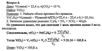 по класс 9 химии гдз язык