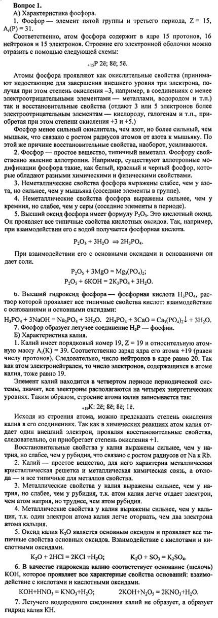 по химии по русскому гдз