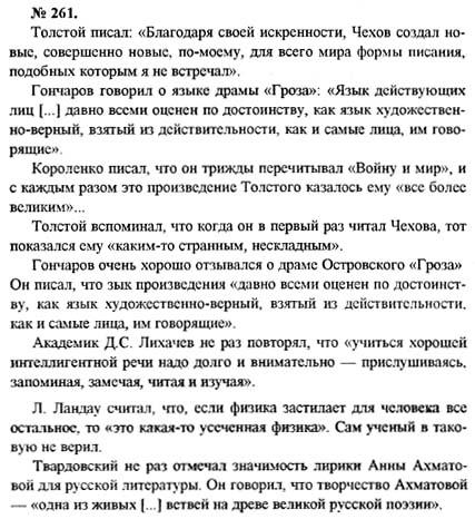 онлайн гдз по русскому 11кл власенков и рыбченко