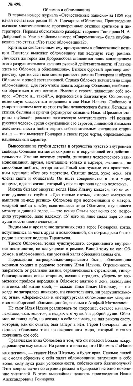 Гдз по русскому языку 2019 10 класс