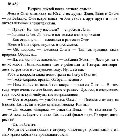 гдз по русскому 10 класс 2002 год