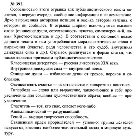 Русский класс язык рыбченкова 6 путин гдз