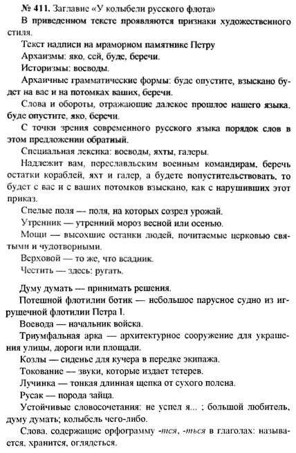 Русский язык гдз 5 жохов класс