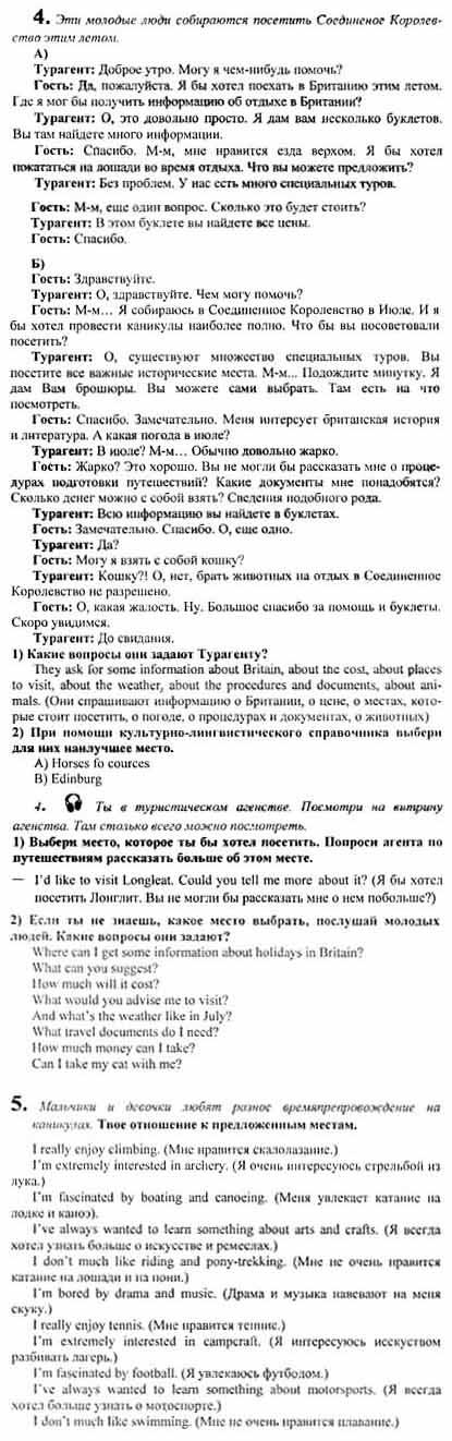 Решебник задач и ГДЗ по Английскому языку 9 класс В.П. Кузовлев, Н.П. Лапа, Э.Ш. Перегудова