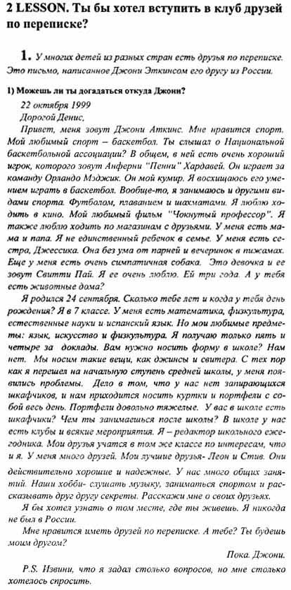языка учебник класс кузовлев по 7 английского гдз