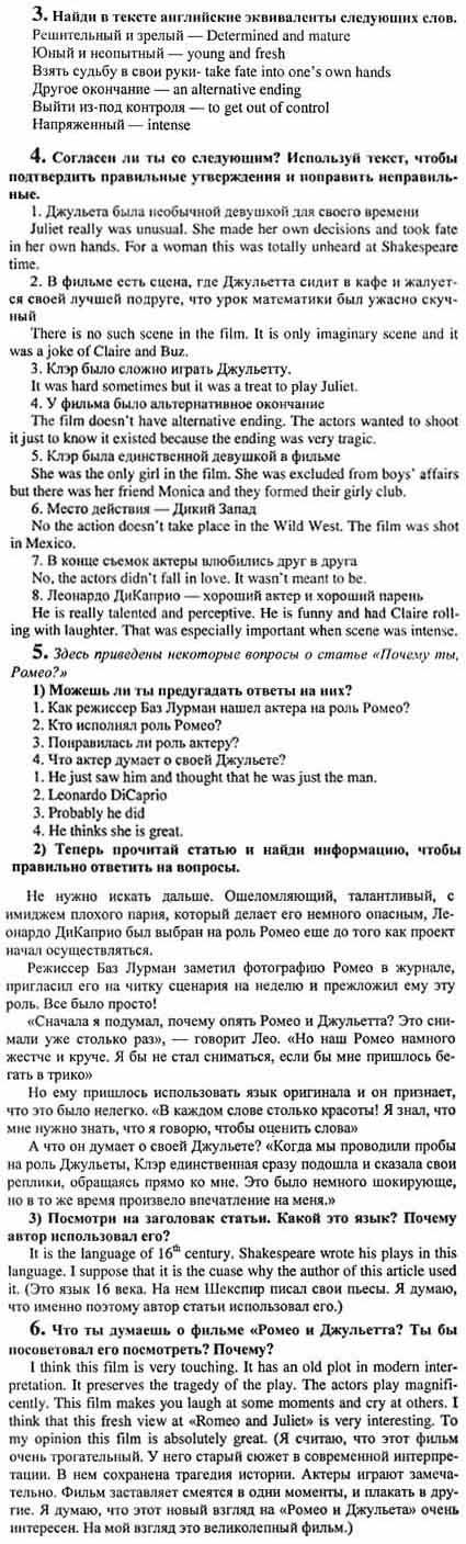 В.п. гдз класс. английскому кузовлев языку язык. по английский 10-11