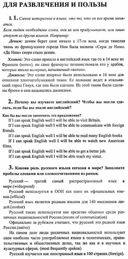 Гдз по английскому языку 8 класс scripts