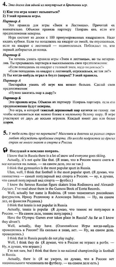 гдз по английскому 2001 года