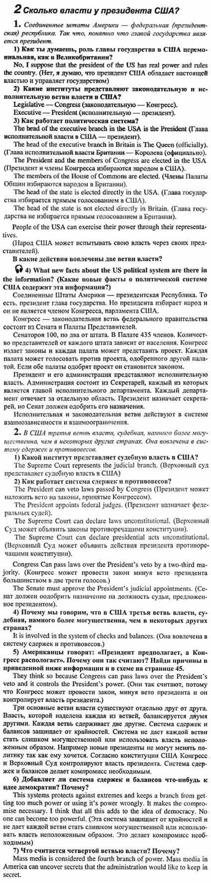 Решебник По Английскому 10-11 Класс Просвещение