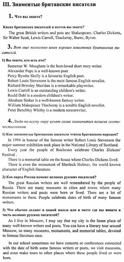 огдз.ру по английскому 6 класс автор кузовлев страница 234–235