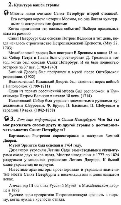 ГДЗ по Английскому языку 8 класс В.П. Кузовлёв, Н.М. Лапа, Э.Ш. Перегудова student's book