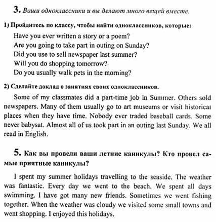Гдз По Английскому Языку9 Классаи Кузовлев 2006 Года