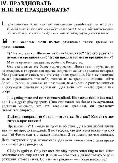 Гдз По Английскому Кузовлев 8 Класс Старый Учебник