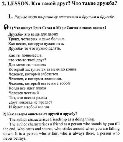Гдз По Английскому 7 Класс Кузовлев Учебник Перевод