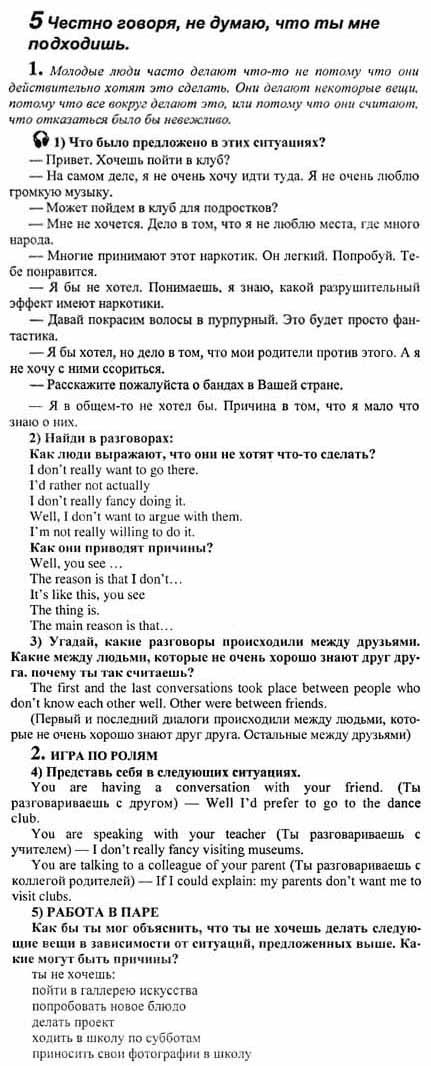 Гдз по англисскому языку 10-11 класс агабекян