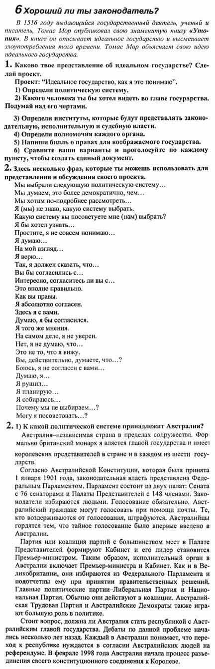 Гдз По Английскому Языку 10-11 Класс Кузовлёв 2006
