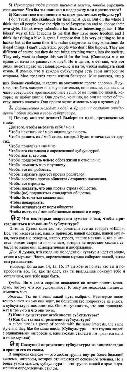 Гдз Учебник Английского Языка 10 11
