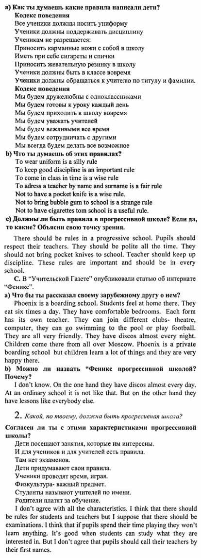 10 в.г. тимофеева учебника класса анзгийского языка решебник для