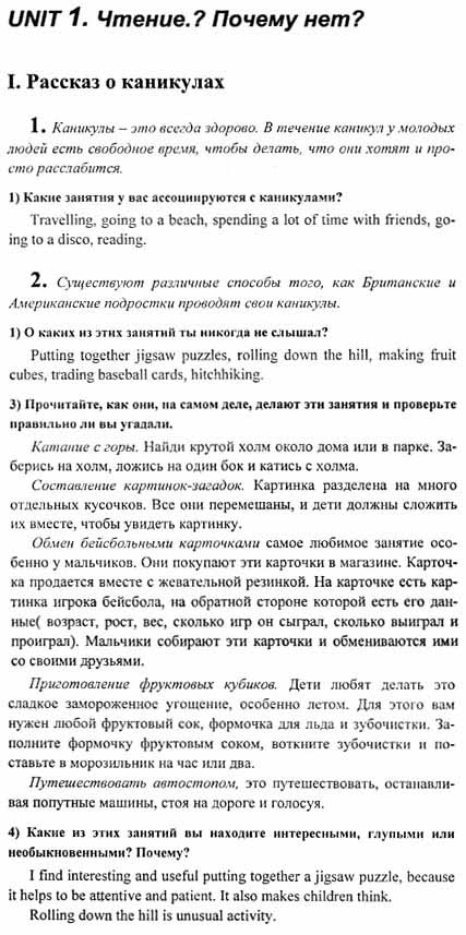Гдз По Домашнему Чтению 7 Класс